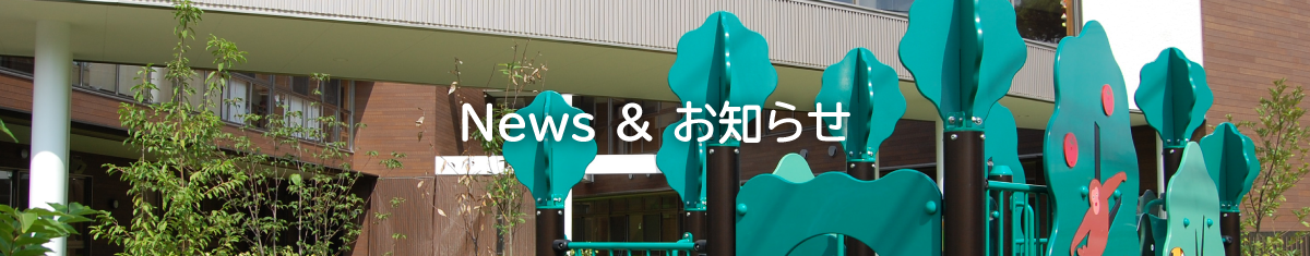 News&お知らせ